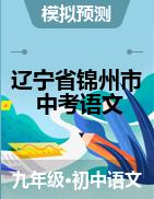 2021年辽宁省锦州市中考语文模拟预测卷
