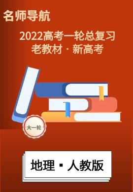 2022新高考地理一轮复习【名师导航】配套Word教参(人教版·新高考)广东专用