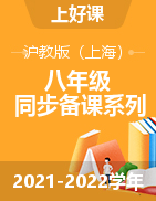 【上好课】2021-2022学年八年级物理第一学期同步备课系列(上海沪教版)