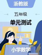 2021-2022学年五年级上册数学单元测试  浙教版(含答案)