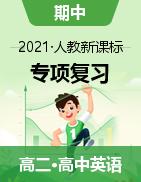 2020-2021学年高二英语下学期期中专项复习(人教版)