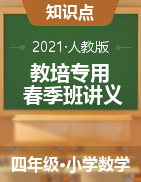 【教培專用】數學四年級下冊春季班講義 人教版(含答案、教師版+學生版)
