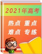 2021年高考【熱點·重點·難點】專練