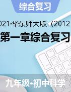 第一章综合复习——2021-2022学年华东师大版九年级上学期科学