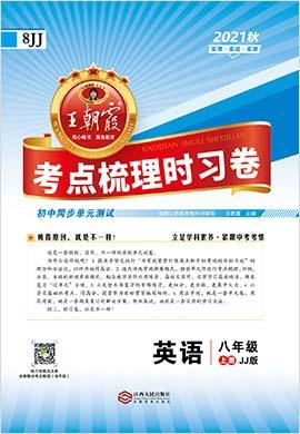 【王朝霞系列】2021-2022学年八年级上册英语考点梳理时习卷(冀教版)