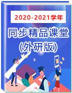 2020-2021学年九年级英语下册同步精品课堂(外研版)