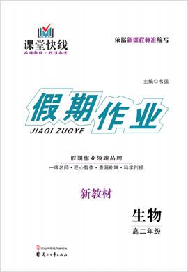 【课堂快线】2021高二生物暑假作业(新教材)