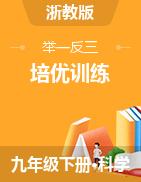 2020-2021学年九年级科学下册举一反三培优训练(浙教版)