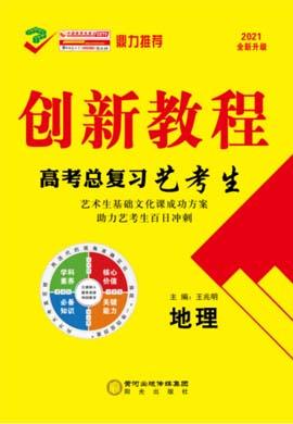 2021高考地理【创新教程】艺考生高考总复习课件(新高考)