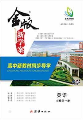 2021-2022学年新教材高中英语必修第一册【金版新学案】同步导学(北师大版)课件PPT
