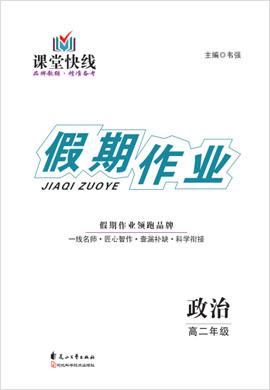 【课堂快线】2021高二政治暑假作业(老教材)