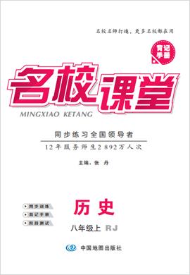 【名校课堂】2020-2021学年八年级上册初二历史(部编版)(全国)书稿