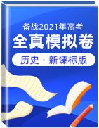 【赢在高考•黄金20卷】备战2021年高考历史全真模拟卷(新课标版)