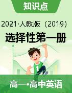 【新教材精创】2020-2021学年高一英语新教材知识讲学(人教版选择性必修第一册)