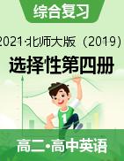 新教材北师大版(2019)选择性必修第四册课文录音+视频