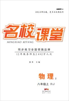 【名校课堂】2020-2021学年八年级上册初二物理(人教版)(全国)书稿