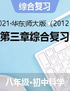 第三章综合复习——2021-2022学年华东师大版八年级上学期科学