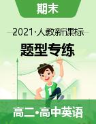 2020-2021學年高二英語下學期期末復習題型專練(人教新課標)