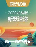 2020-2021學年高一《新題速遞·語文》(統編版必修上冊)