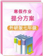 2020-2021學年【教育機構專用教材+寒假作業】七年級英語提分方案(外研版)