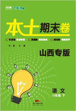2021春《名校课堂·本土期末卷》八年级语文下册(山西)部编版