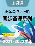 【上好课】2021-2022学年七年级语文上册同步备课系列(部编版)
