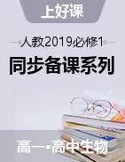 【上好课】2021-2022学年高一生物同步备课系列(人教版2019必修1)