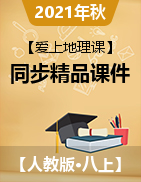 【爱上地理课】2021-2022学年八年级上学期同步精品课件(人教版)