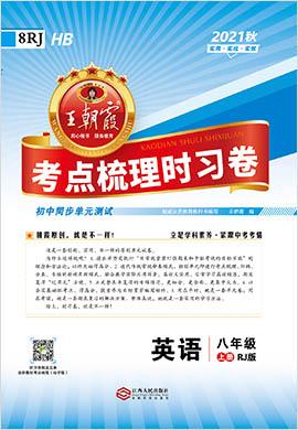 【王朝霞系列】2021-2022学年八年级上册英语考点梳理时习卷(人教版 河北专版)