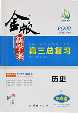2022高考历史【金版新学案】高三总复习(新高考版)R 配套课件
