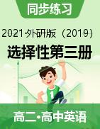 2020-2021学年高二英语十分钟同步课堂专练(外研版2019选择性必修第三册)