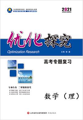 2021高考数学理【优化探究】二轮专题复习课件(全国版)