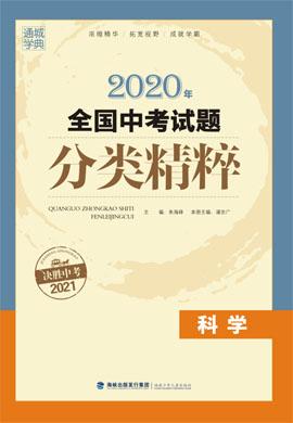 2020年全国中考科学试题分类精粹(通用版)