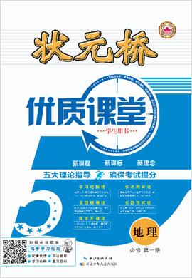 (Word教参)【状元桥·优质课堂】2021-2022学年新教材高中地理必修第一册(人教版)