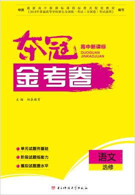 【学习帮】2021-2022学年高中语文选修语言文字应用夺冠金考卷(人教版)