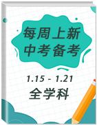 【每周上新】学科网2021年中考备考资源精选(1.15-1.21)