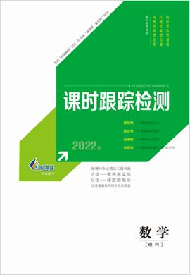 2022【新高考方案】高三数学(理科)一轮总复习课时跟踪检测分册(老高考版)