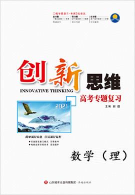 2021高考数学理【创新思维】二轮专题复习课件
