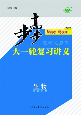 2022新高考生物【步步高】大一轮复习讲义 (人教版)湘 配套课件