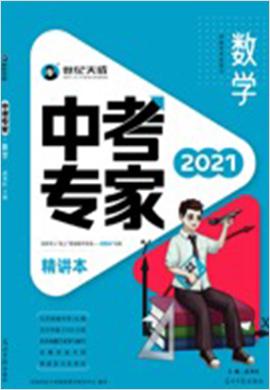 2021河南《中考专家·数学》