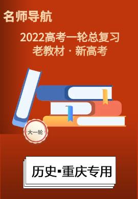 2022新高考历史一轮复习【名师导航】PPT练习(部编版·重庆专用·老教材)