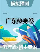 2021年《三步冲刺中考·英语》(广东专用,含MP3)之第3步中考热身卷