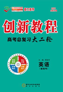 2021高考英语【创新教程】大二轮高考总复习学习讲义(新高考)