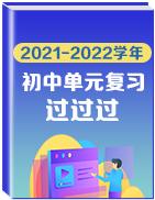 2021-2022学年初中单元复习过过过