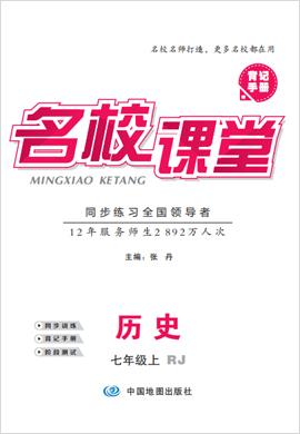 【名校课堂】2020-2021学年七年级上册初一历史(部编版)(全国)书稿