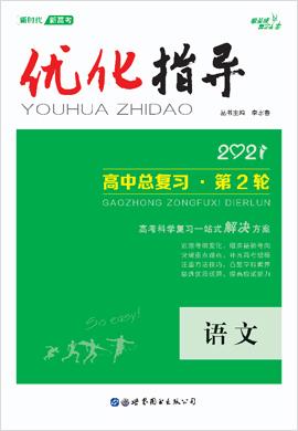 2021高考语文二轮复习【优化指导】高中总复习·第2轮(Word练习)(全国版)