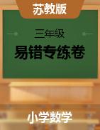 【易错专练】苏教版三年级下册数学 单元专练卷(含答案)