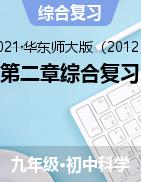 第二章综合复习——2021-2022学年华东师大版九年级上学期科学