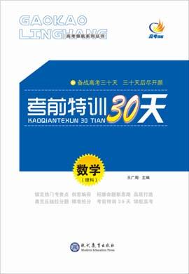 【高考领航】2021高考理科数学考前特训30天