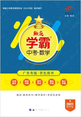 2021版翰庭学霸中考数学(广东专版)
